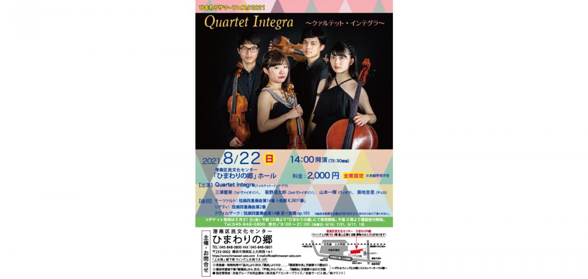 ひまわりサマーフェスタ2021 Quartet Integra 〜クァルテット・インテグラ〜開催