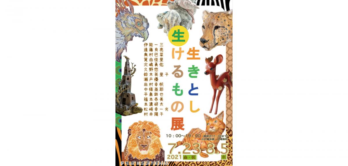この夏、FEI ART MUSEUM YOKOHAMAに生きものたちが大集合!