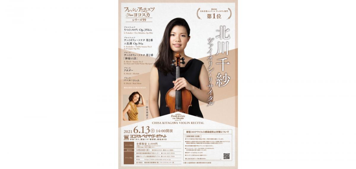 第89回日本音楽コンクール(2020)ヴァイオリン部門第1位及び岩谷賞(聴衆賞)受賞の若きヴァイオリニスト