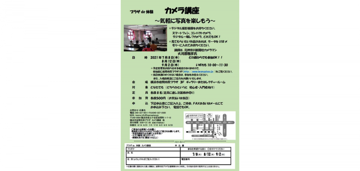 元神奈川新聞社カメラマン 大河原雅彦氏によるカメラ講座開催!