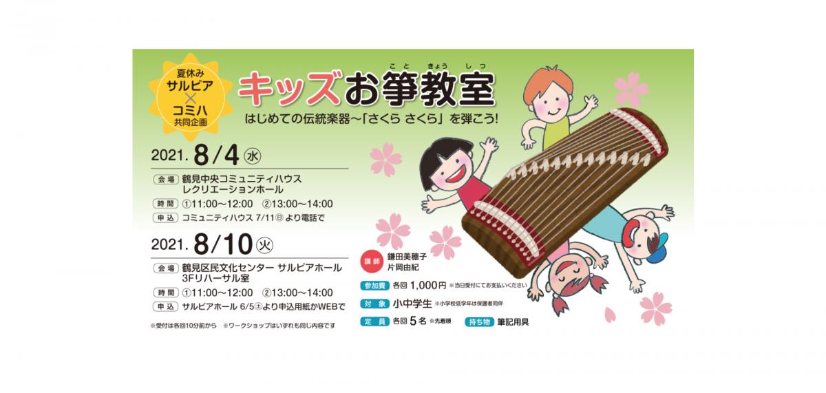 「箏」について学び、体験できるワークショップ開催。