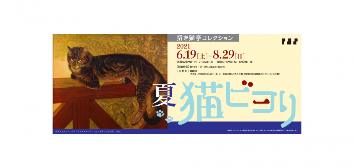 招き猫亭コレクション 夏-猫ビヨリ開催