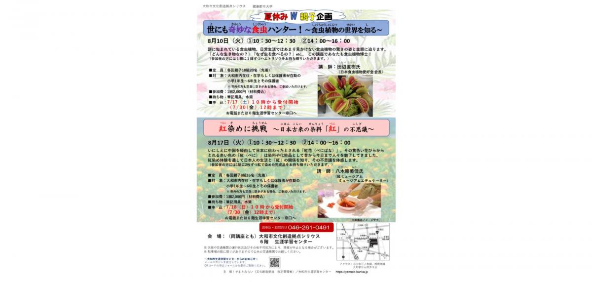 夏休み W 親子企画!食虫植物について学ぼう!!