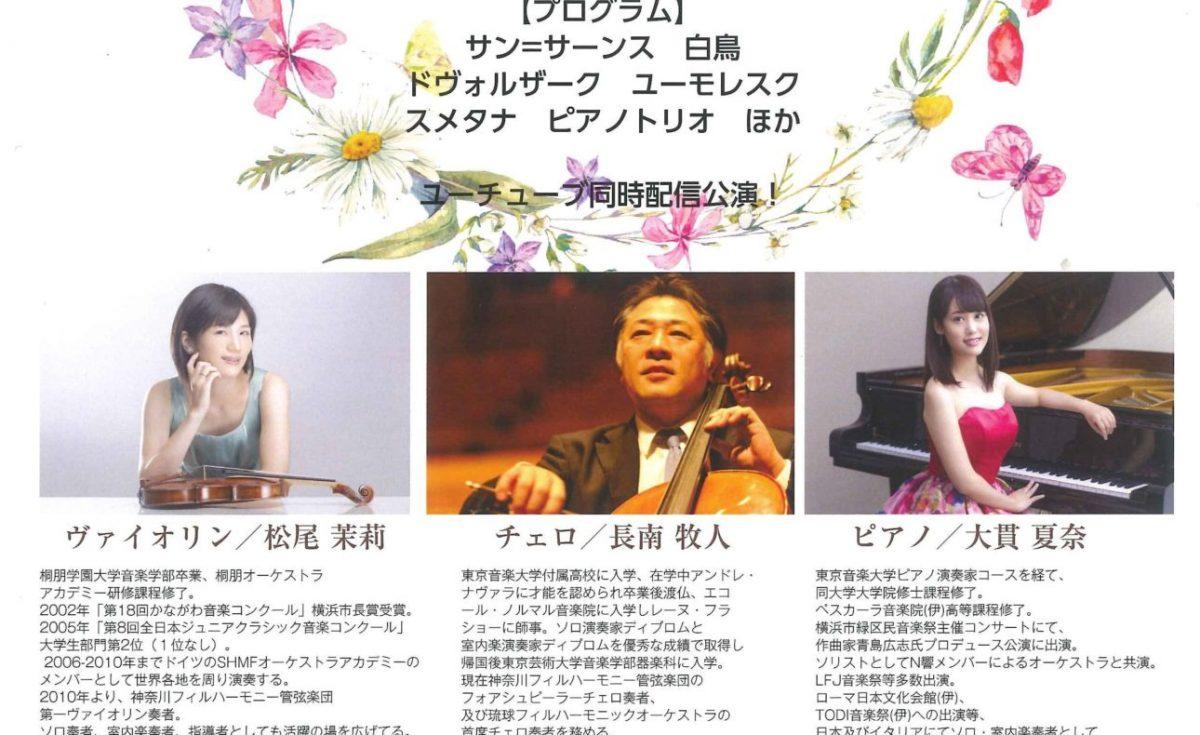 コロナ禍でも、生の音楽を届けたい! 神奈川フィル楽団員によるコンサート。