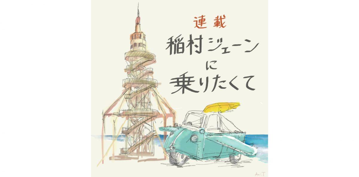 【連載】稲村ジェーンに乗りたくて(2)-桑田佳祐の「夏」を求めて-