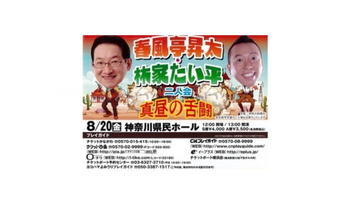 笑点でおなじみのお二人、春風亭昇太・林家たい平が二人会開催