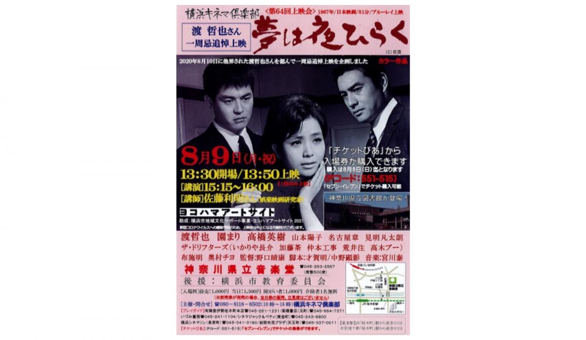 園まりの同名ヒット曲「夢は夜ひらく」をモチーフに作られた歌謡映画!