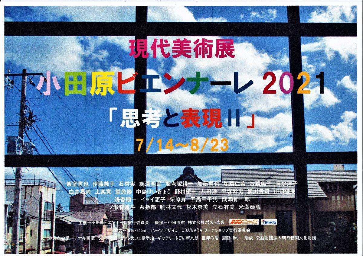 西湘地域の歴史的都市の小田原市内の6会場で開催される現代美術のビエンナーレ展