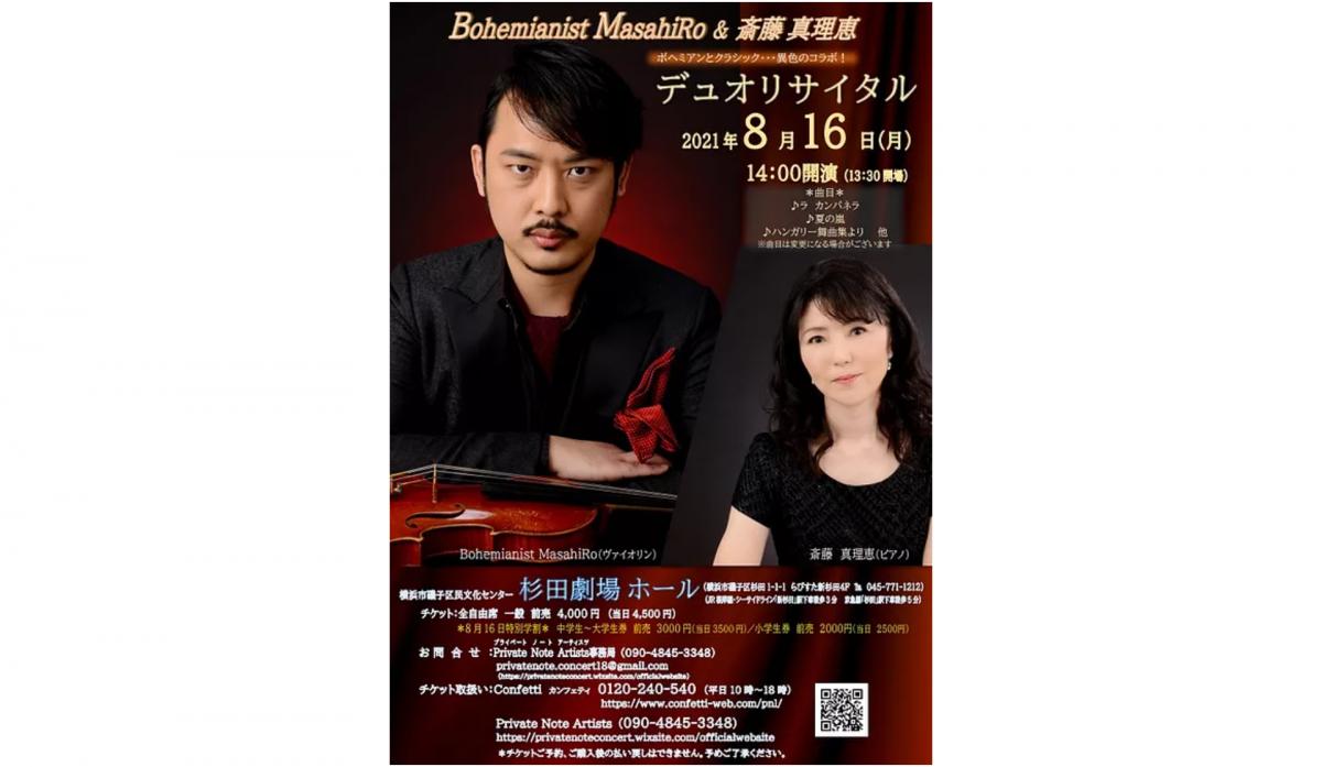 二人の異なる音色のコラボレーション!Bohemianist MasahiRo & 斎藤真理恵 デュオリサイタル