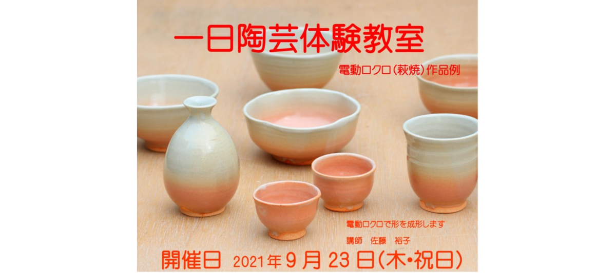 電動ロクロを使って陶芸体験はいかがでしょうか。