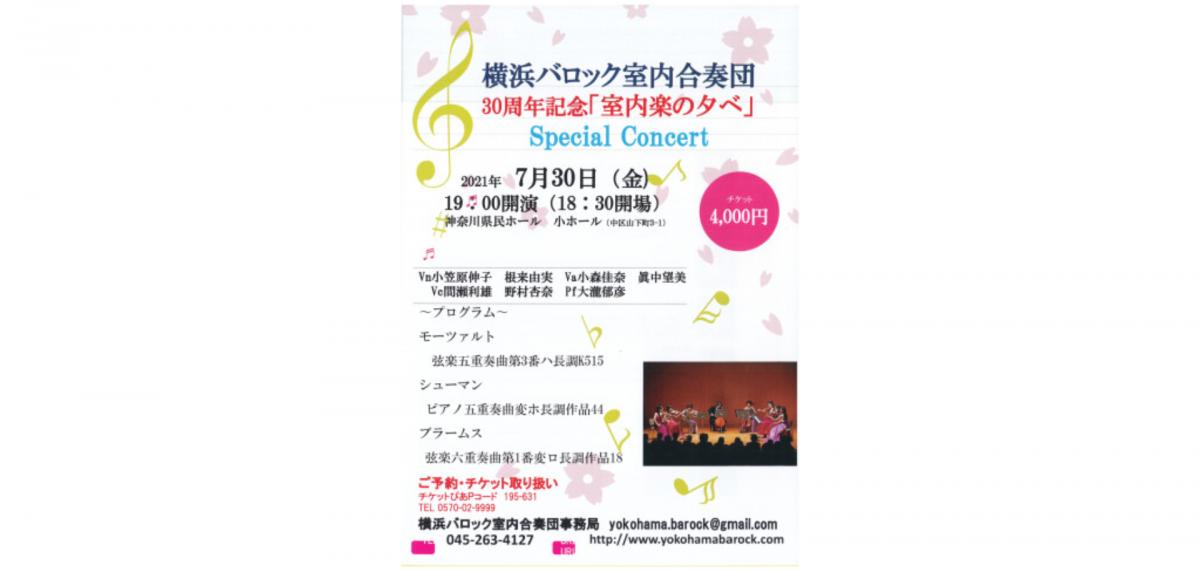 横浜バロック室内合唱団スペシャルコンサート開催