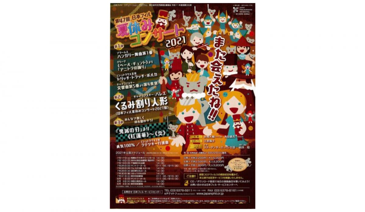 第47回 日本フィル夏休みコンサート2021開催
