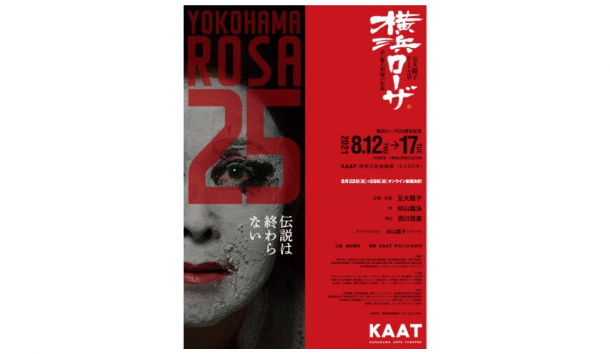 第二次世界大戦後、横浜の街角で娼婦としての生き方を貫いたひとりの女が今蘇る…