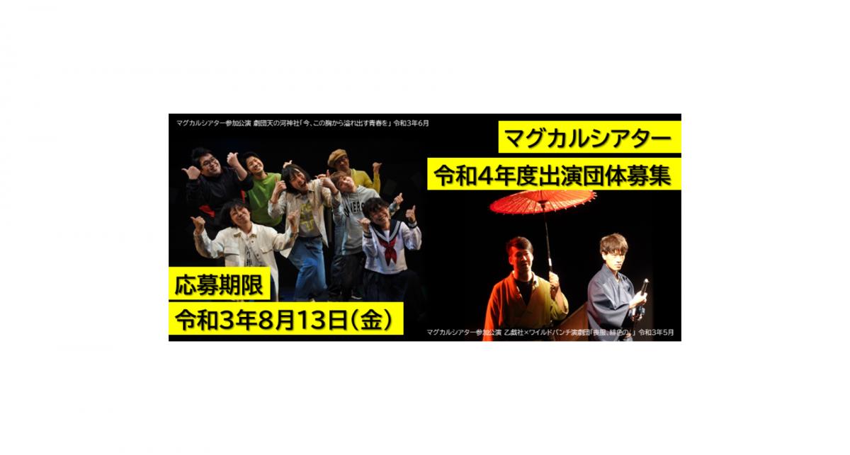 マグカルシアター令和4年度出演団体募集!!!