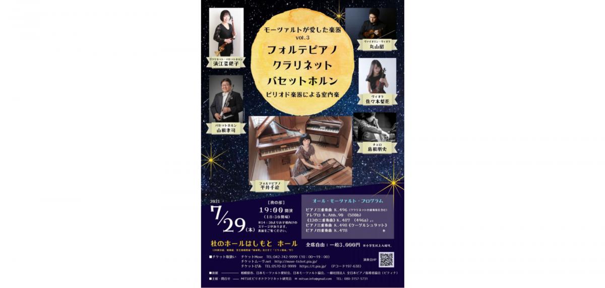 オールモーツァルトのプログラム フォルテピアノとクラリネット、バセットホルン」