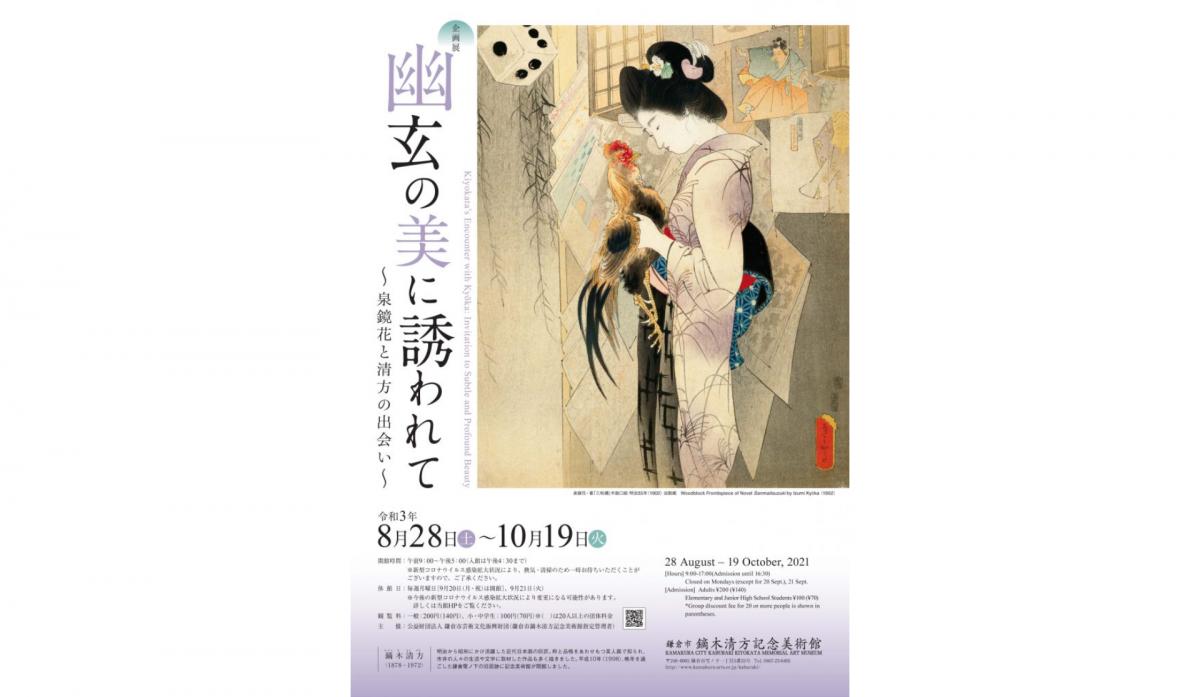 鏡花の小説のために描いた挿絵や関連する日本画作品を中心に、清方と鏡花の交流と芸術上の広がりを併せてご紹介