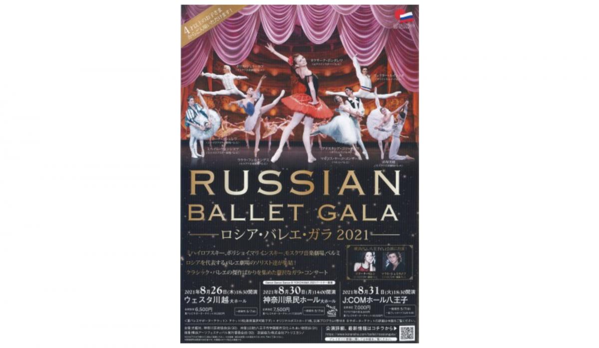 ロシアを代表するバレエ劇場のソリストたちが集結!