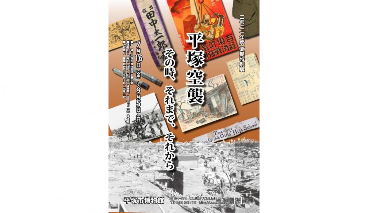平塚空襲の実態とその前後の地域の様子や市民生活を紹介