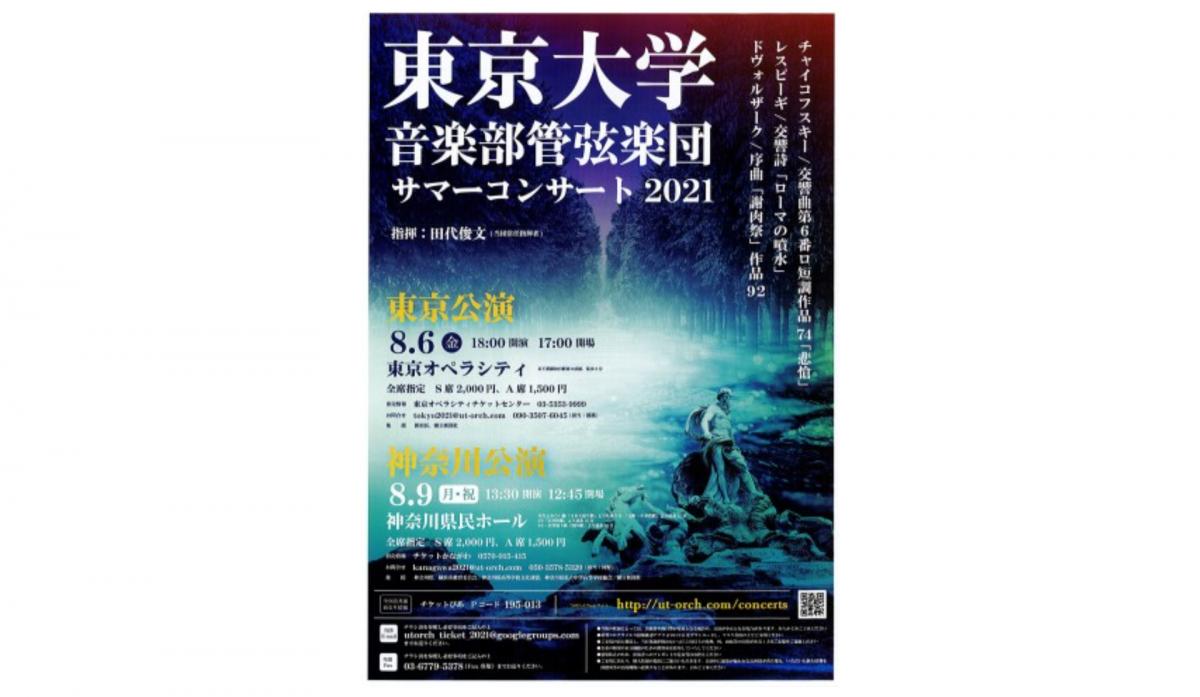 神奈川県民ホールで東京大学音楽部管弦楽団 サマーコンサート2021開催