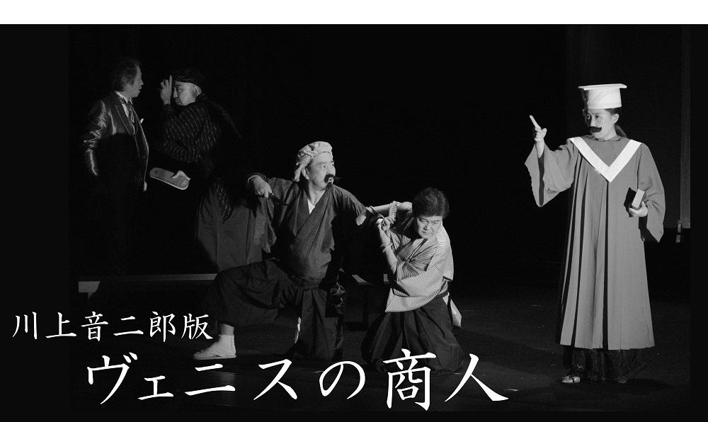 川上音二郎版「ヴェニスの商人」を期間限定でYouTube配信!