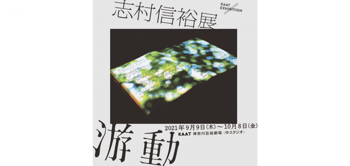 KAAT神奈川芸術劇場の劇場空間と現代美術の融合による新しい表現を展開するKAAT独自の現代美術のシリーズ企画