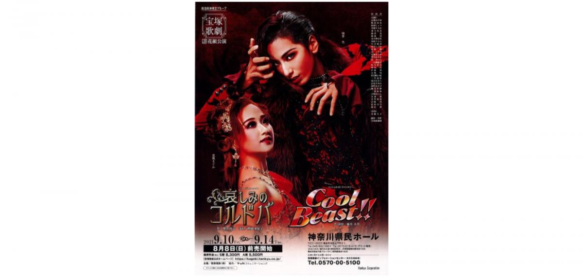 ミュージカル・ロマン『哀しみのコルドバ』/パッショネイト・ファンタジー『Cool Beast!!』開演