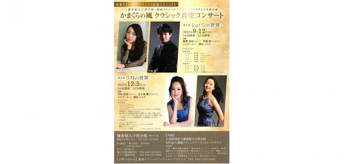 鎌倉の風クラッシック音楽コンサートの第2回はリストの世界。