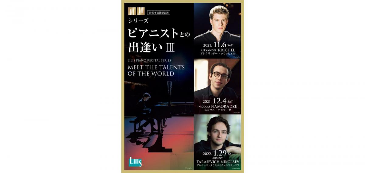 天才ピアニストが挑む、珠玉のオール・ベートーヴェン・プログラム