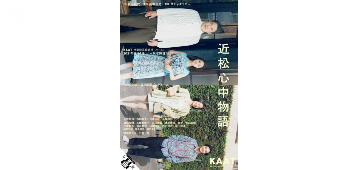 華やかな元禄の遊郭 大阪新町に咲く二組の恋の炎 現在に響く新たな「近松心中物語」