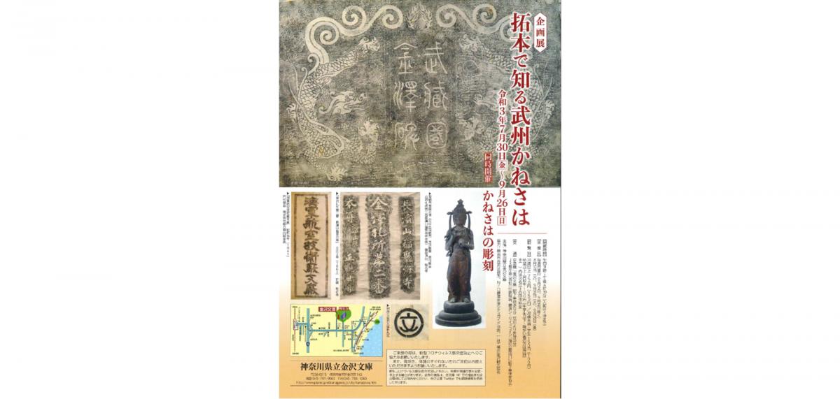 武州かねさはに点在する石碑・石仏、道標などの拓本で、近世から近代にかけての金沢地域の歴史をたどる