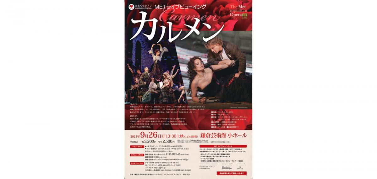 世界三大歌劇場のひとつ  メトロポリタン歌劇場が贈る豪華な舞台!