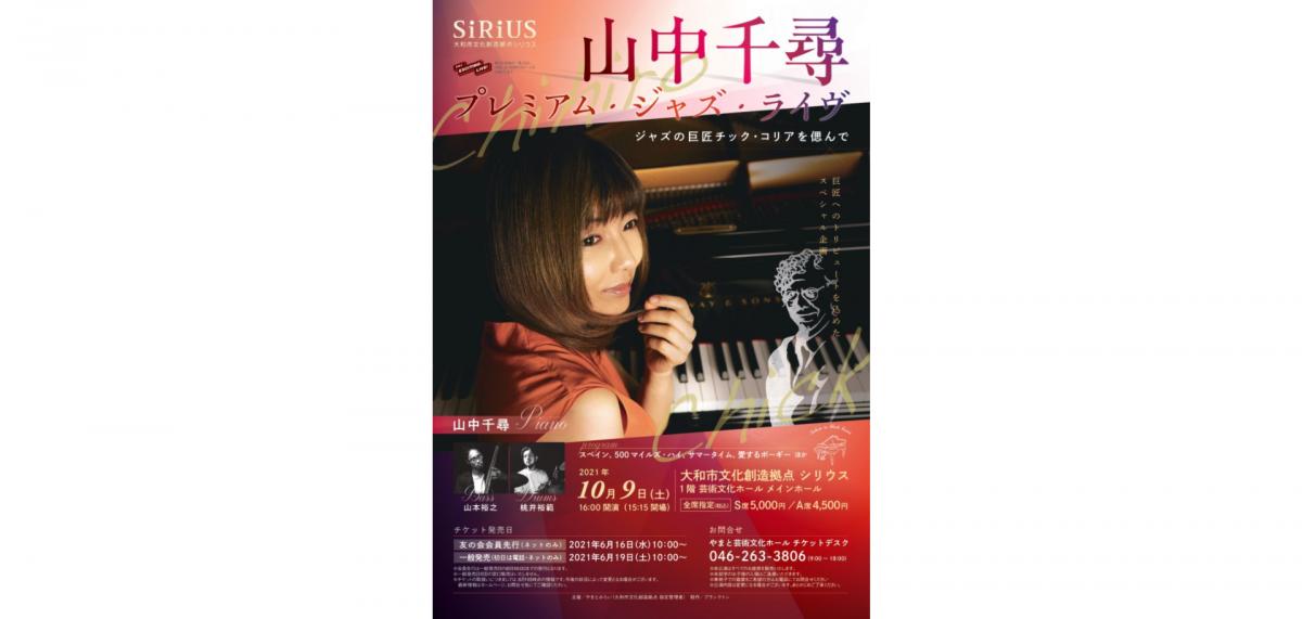 世界で活躍するジャズ・ピアニスト山中千尋のスペシャル・プログラムをお贈りします。