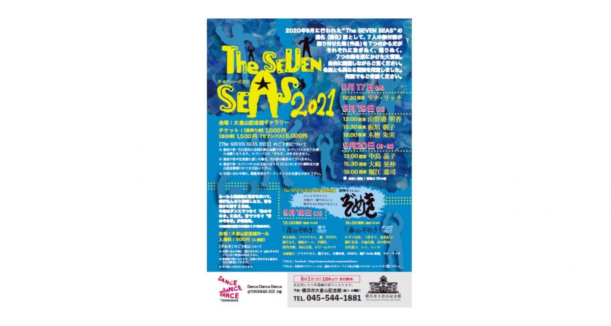 Dance Dance Dance @ YOKOHAMA 2021 共催 【The SEVEN SEAS 2021】開催