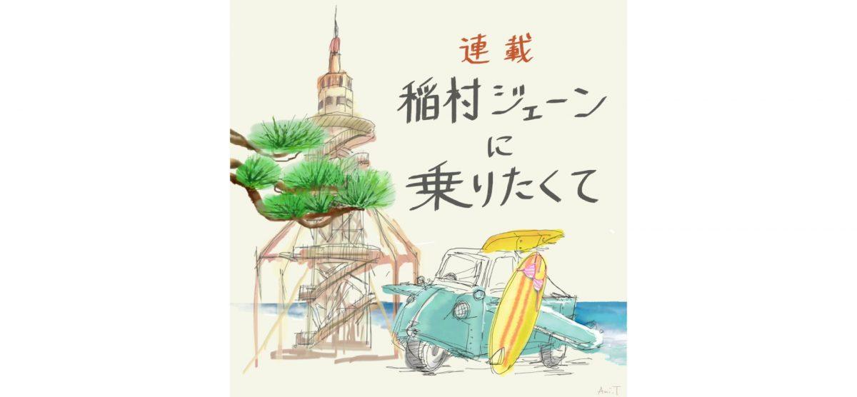 【連載】稲村ジェーンに乗りたくて(3)-桑田佳祐の「夏」を求めて-