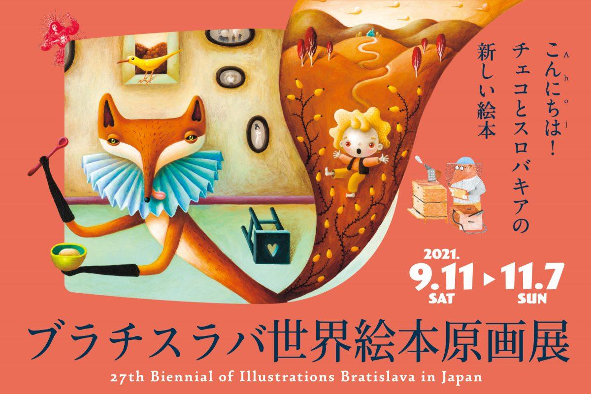開催国スロバキアと隣国チェコが2020年に日本との交流100周年を記念し特別展示