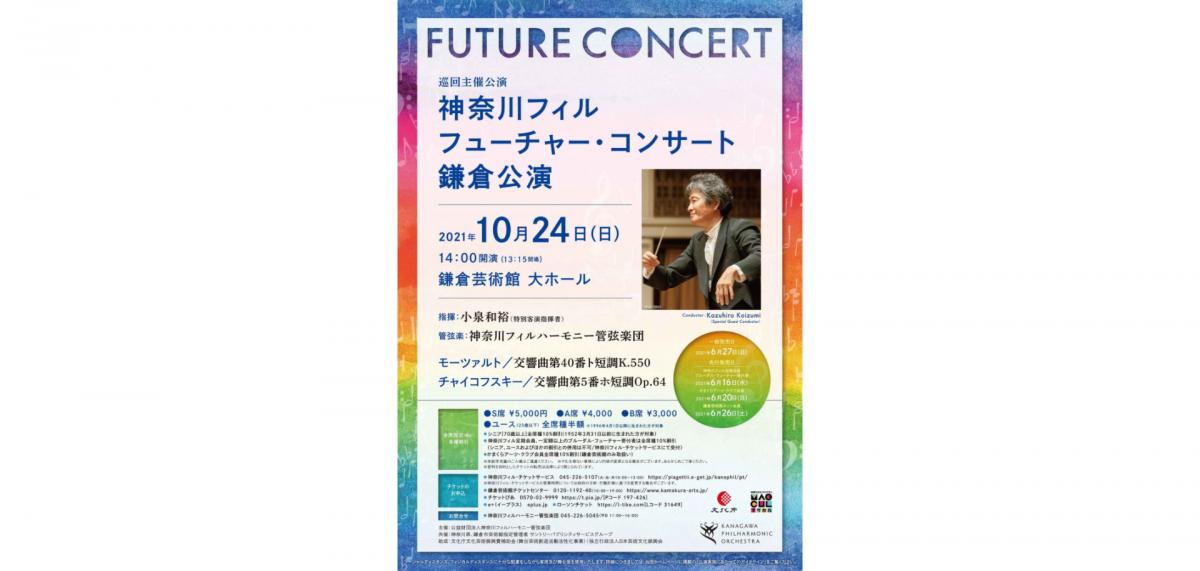 神奈川フィルのコンサート、再び鎌倉で開催。