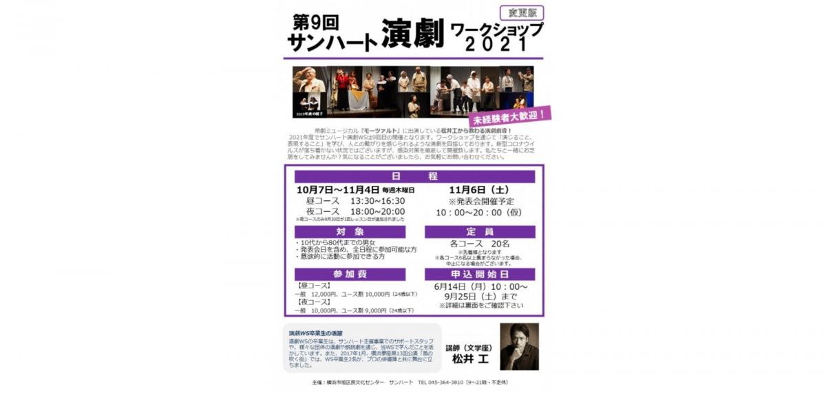 帝劇ミュージカル『モーツァルト』に出演している松井工から教わる演劇指導!