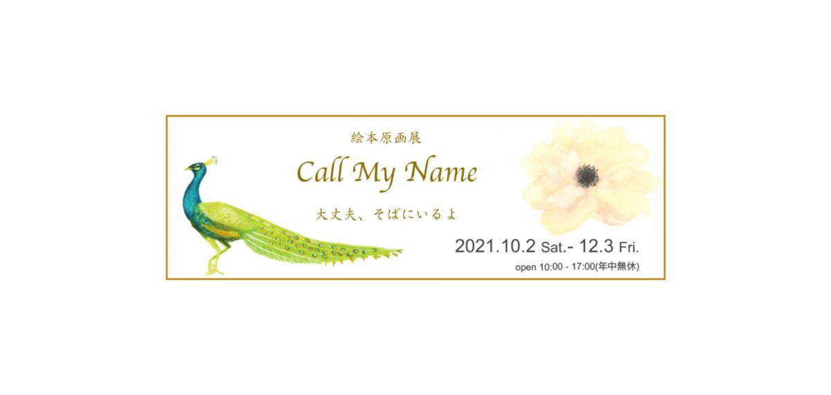 浄土の世界観を絵本にした作品『Call my Name 大丈夫、そばにいるよ』の原画展開催