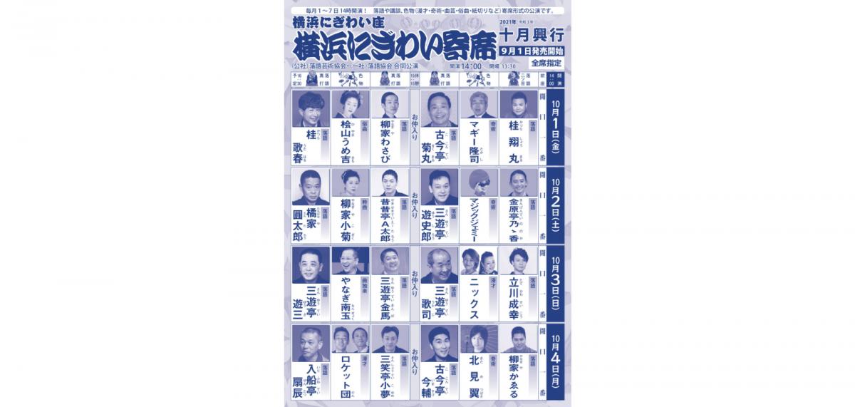 落語を中心とした寄席形式の公演「横浜にぎわい寄席⑥」