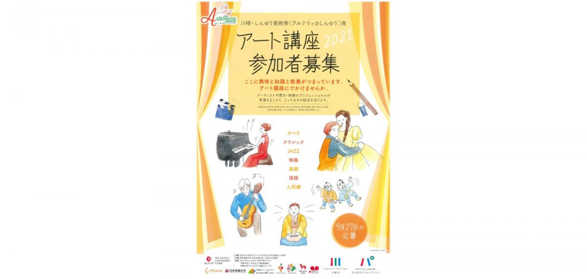 川崎・しんゆり芸術祭(アルテリッカしんゆり)発 アート講座2021受講生募集中。