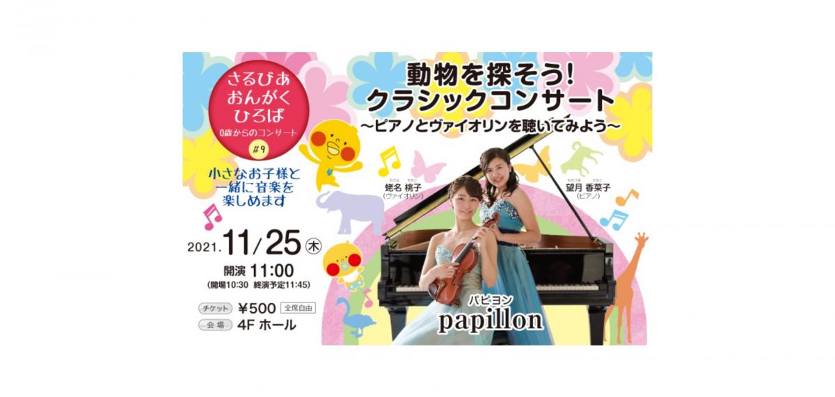 今回はヴァイオリンとピアノのユニット「papillon(パピヨン)」によるクラシックコンサート。