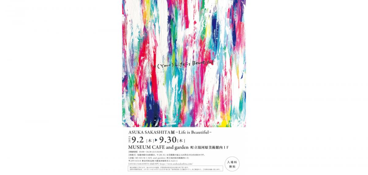 """カラフルな色彩を通して、""""Life is Beautiful""""を表現するASUKA SAKASHITA展"""