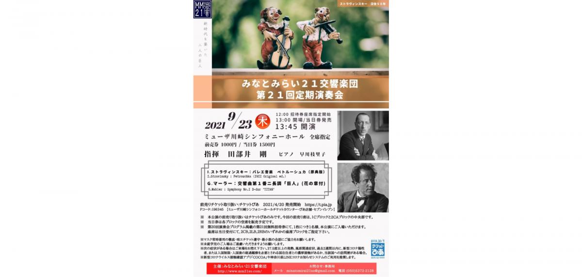 みなとみらい21交響楽団 第21回定期演奏会開催