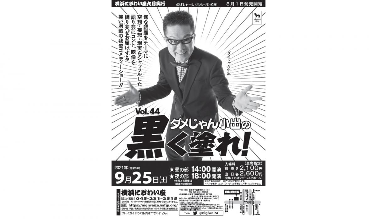 笑い満載の我流コメディーショー!!「ダメじゃん小出の黒く塗れ!Vol.44」