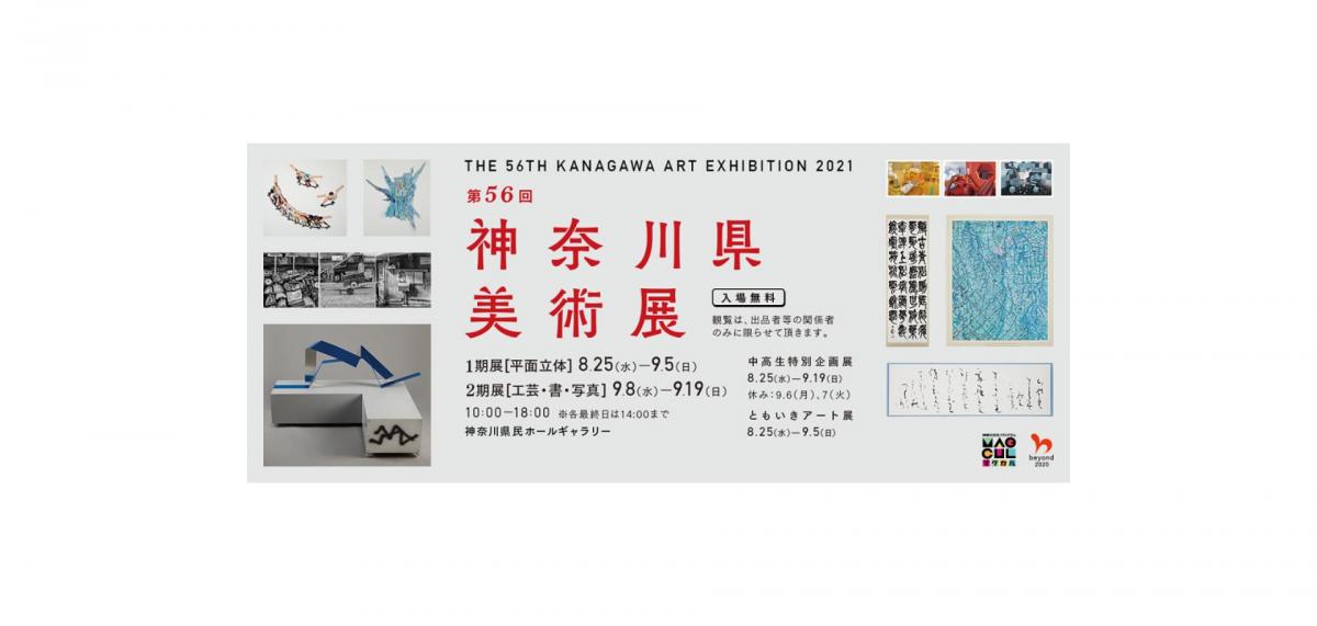 文化と芸術の地、神奈川県が送る第56回神奈川県美術展