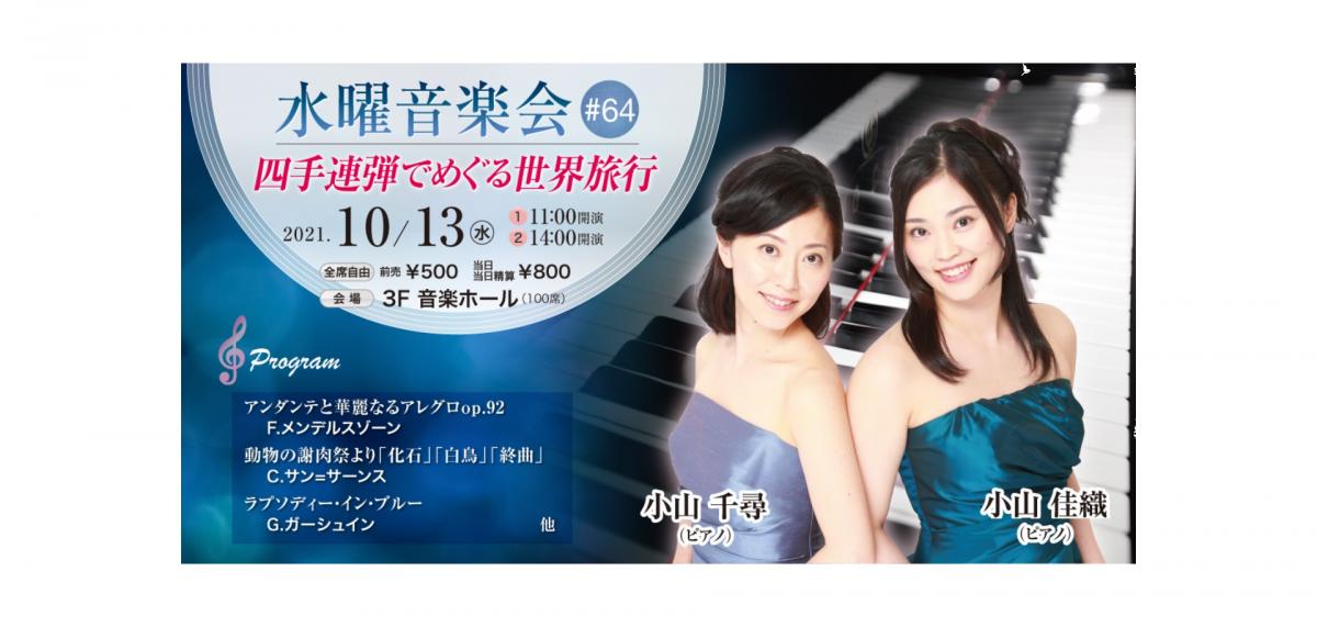 10月の水曜音楽会は、姉妹ピアノデュオによるコンサート!ピアノの音色で世界旅行に出かけませんか?