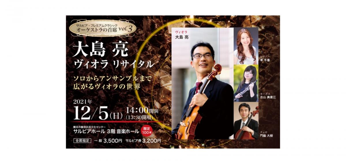 神奈川フィルハーモニー管弦楽団首席ヴィオラ奏者によるリサイタル。