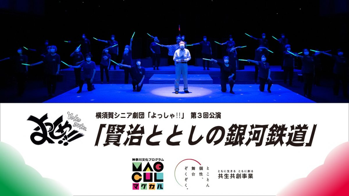 横須賀シニア劇団「よっしゃ!!」オンライン公演!!