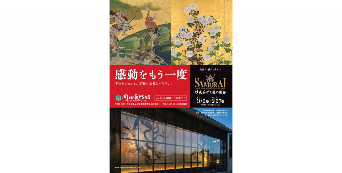 大手町で開催されていたデジタルアート展「巨大映像で迫る五大絵師 -北斎・広重・宗達・光琳・若冲の世界-」にて上映された当館収蔵作品6件を特別公開します。