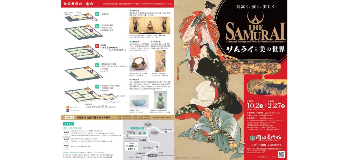 日本の歴史を築いてきたSAMURAIの世界をお楽しみください。